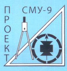 СМУ-9 ПРОЕКТ