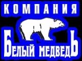 Белый медведь-97