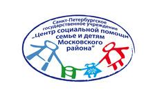 Центр социальной помощи семье и детям Московского района, СПб ГБУ