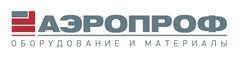АЭРОПРОФ - оборудование и материалы