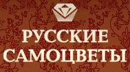 Русские самоцветы