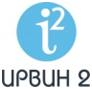 ИРВИН 2