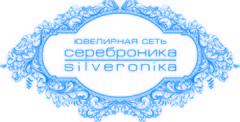 Сереброника/Silveronika (Саламатин А.А.)