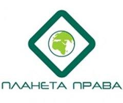 ПЛАНЕТА ПРАВА, Юридическая компания