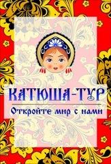 Катюша-Тур