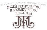 Санкт-Петербургский музей театрального и музыкального искусства, ГБУК
