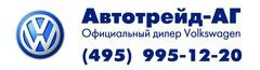 Автотрейд АГ