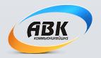 АВК-Коммьюникейшнз