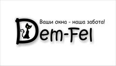 Дем-Фел