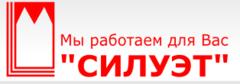 ПКФ Силуэт