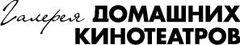 Галерея Домашних Кинотеатров