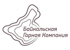Байкальская горная компания