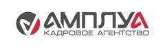 АМПЛУА, ООО Кадровое агентство
