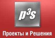 Проекты и Решения, Центр информационных технологий
