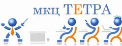 Тетра МКЦ