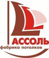 Фабрика потолков Ассоль