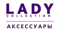 Lady Collection ТМ (Мето Меко, ТОО)