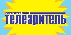 Петербургский телезритель