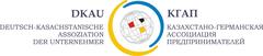 ОЮЛ Казахстано - Германская Ассоциация Предпринимателей (КГАП)