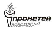 Прометей, спортивный комплекс