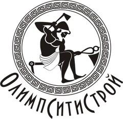 ОлимпСитиСтрой