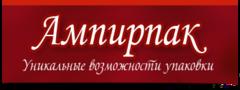 АМПИРПАК