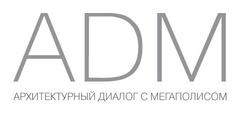 АDМ - Архитектурный Диалог с Мегаполисом