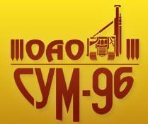 СУМ-96