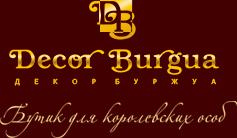 Декор Буржуа