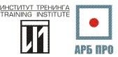 Институт Тренинга - АРБ Про, группа компаний