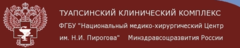 Туапсинский клинический комплекс НМХЦ им. Н. И. Пирогова Минздравсоцразвития России