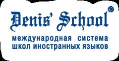 ЧУ ДО Денис скул Иркутск