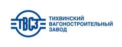 Тихвинский вагоностроительный завод (АО ТВСЗ)