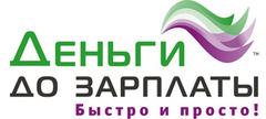 МФК Деньги до зарплаты, г. Мурманск