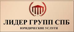 Лидер Групп СПБ