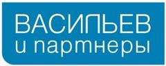 Адвокатское бюро ВАСИЛЬЕВ и партнеры города Москвы
