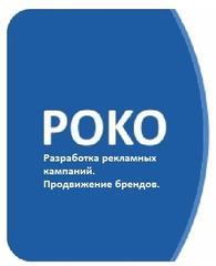 Рекламное агентство ПОКО