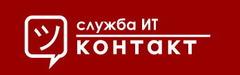Служба ИТ «Контакт»