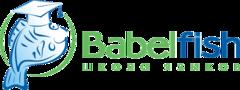 Школа языков Babelfish