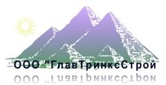 ГлавТринксСтрой