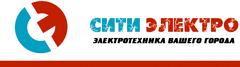 СИТИ ЭЛЕКТРО