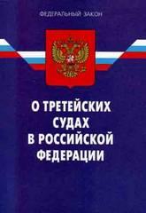 Санкт-Петербургский Третейский суд