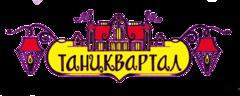 ТАНЦКВАРТАЛ (Сыромятникова Н. А)
