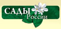Сады России, НПО