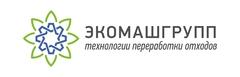 ЭКОМАШГРУПП