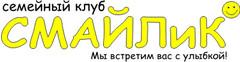 семейный клуб СМАЙЛиК