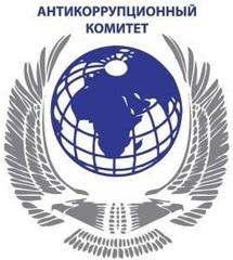 Общественный антикоррупционный комитет