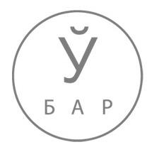 «Ў» Бар»