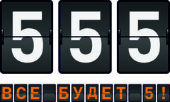 Три Пятерки (555)