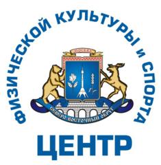 ГБУ Центр физической культуры и спорта Северо-Восточного округа города Москвы